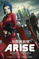 攻殻機動隊ARISE border:2 Ghost Whispers