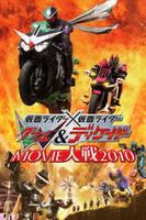 仮面ライダー×仮面ライダーW & ディケイドMOVIE大戦2010