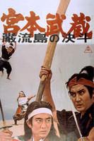 宮本武蔵 巌流島の決斗