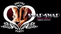 スワップ・スワップ ~伝説のセックスクラブ~