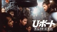 U・ボート ディレクターズ・カット
