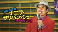 忌野清志郎 ナニワ・サリバン・ショー 〜感度サイコー!!!〜