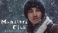 モンスターズクラブ