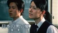 日本の黒い夏 (冤enzai罪)