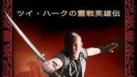 ツイ・ハークの霊戦英雄伝