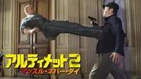 アルティメット2 マッスル・ネバー・ダイ