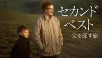 セカンドベスト/父を探す旅