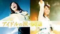 アイドルの涙 Documentary of SKE48