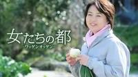 女たちの都〜ワッゲンオッゲン〜
