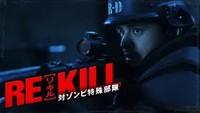 RE-KILL(リ・キル)対ゾンビ特殊部隊