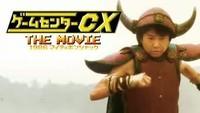 ゲームセンターCX THE MOVIE 1986 マイティボンジャック