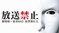 放送禁止 劇場版〜密着68日 復讐執行人