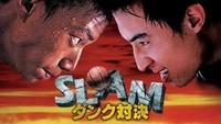 SLAM ダンク対決