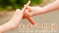 未来予想図 〜ア・イ・シ・テ・ルのサイン〜
