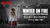 ウィンター・オン・ファイヤー: ウクライナ、自由への闘い