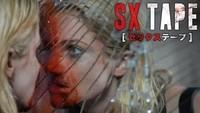 SX TAPE[セックステープ]