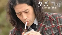 タバコイ~タバコで始まる恋物語~