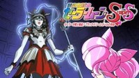 美少女戦士セーラームーンSuper S セーラー9戦士集結! ブラック・ドリーム・ホールの奇跡