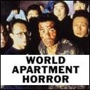 ワールドアパートメントホラー