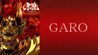 牙狼(GARO)~RED REQUIEM~