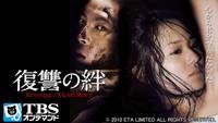 復讐の絆 Revenge: A Love Story【TBSオンデマンド】