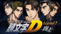 新劇場版「頭文字D」Legend2-闘走-