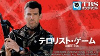テロリスト・ゲーム【TBSオンデマンド】