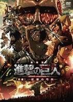 劇場版「進撃の巨人」 前編~紅蓮の弓矢~