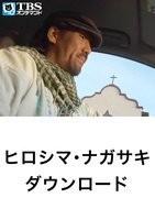 ヒロシマ・ナガサキ ダウンロード