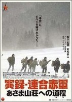 実録・連合赤軍 あさま山荘への道程(みち)