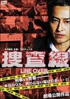 捜査線 -LINE OVER-