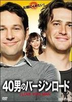 40男のバージンロード スペシャル・エディション