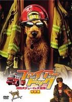 ファイアー・ドッグ 消防犬デューイの大冒険(特別編)