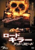 ロードキラー デッド・スピード(特別編)
