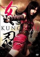 女忍 KUNOICHI
