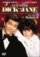 おかしな泥棒 ディック&ジェーン