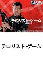 映画「テロリスト・ゲーム」 【TBSオンデマンド】