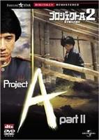 プロジェクトA 2史上最大の標的