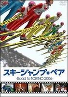 スキージャンプ・ペア ~Road to TORINO 2006