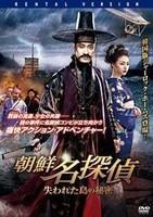 朝鮮名探偵 -失われた島の秘密-