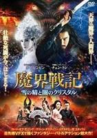 魔界戦記~雪の精と闇のクリスタル~