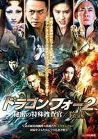 ドラゴン・フォー2 秘密の特殊捜査官/陰謀