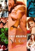 BUTTERFLISTA すべては、愛の行為。 叶恭子初監督作品