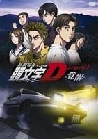 新劇場版 頭文字(イニシャル)D Legend1 -覚醒-