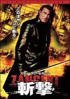 斬撃-ZANGEKI-