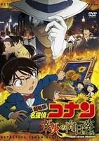 劇場版 名探偵コナン 業火の向日葵
