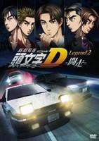 新劇場版 頭文字(イニシャル)D Legend2 -闘走-