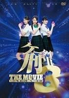 ケータイ刑事 THE MOVIE3 モーニング娘。救出大作戦!~パンドラの箱の秘密