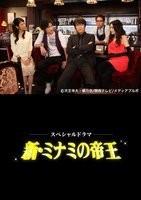 新・ミナミの帝王 (11話パック)