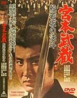 宮本武蔵・般若坂の決斗
